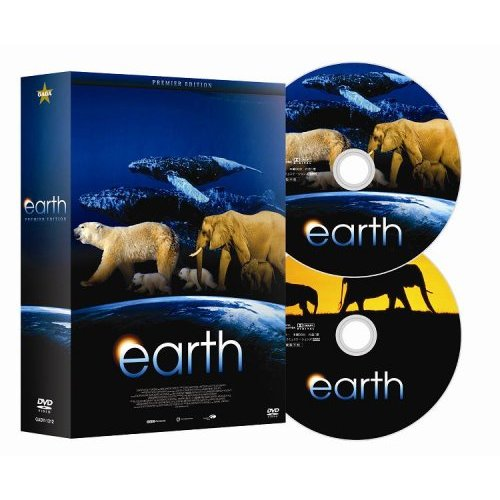 earth PREMIER EDITION
